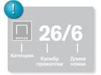 Скрепки (скобы) Rapid Серия 26/6